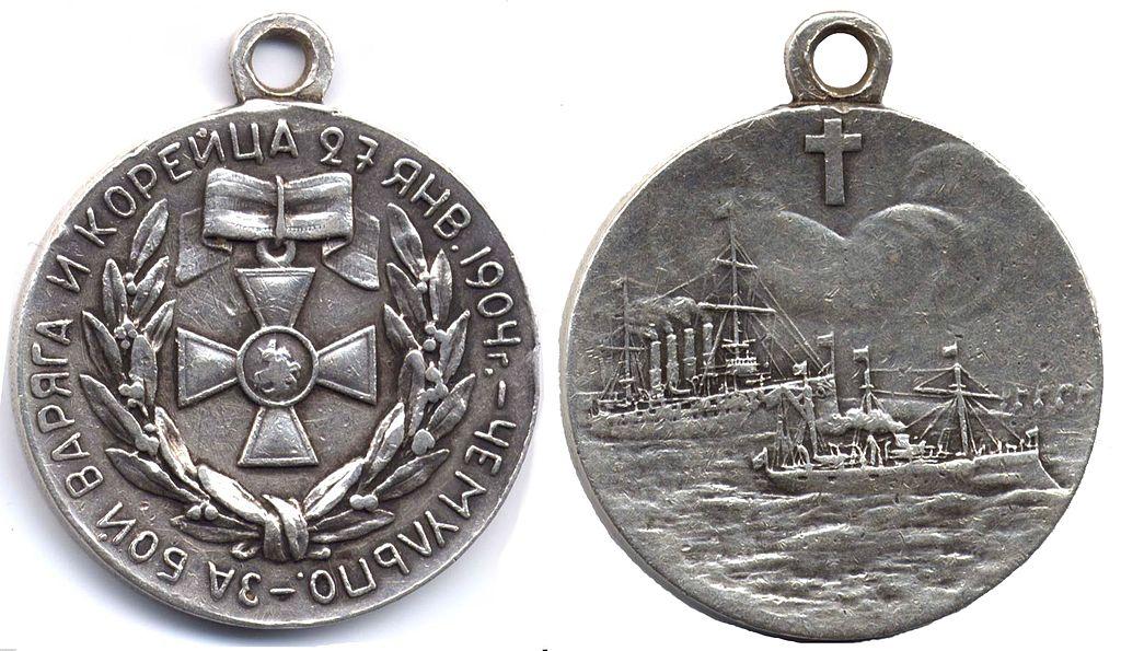 """Медаль «За бой """"Варяга"""" и """"Корейца"""" 27 января 1904 года при Чемульпо»"""