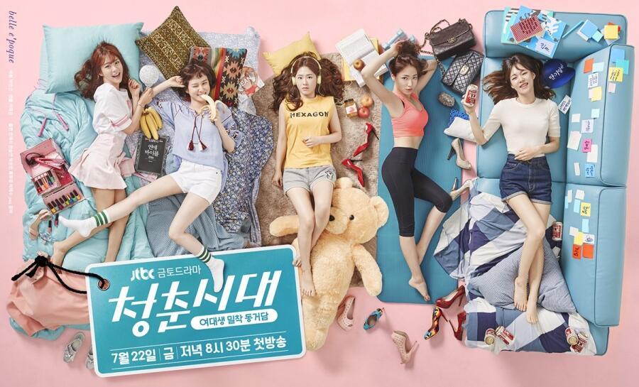 Южнокорейская дорама «Молодое поколение»