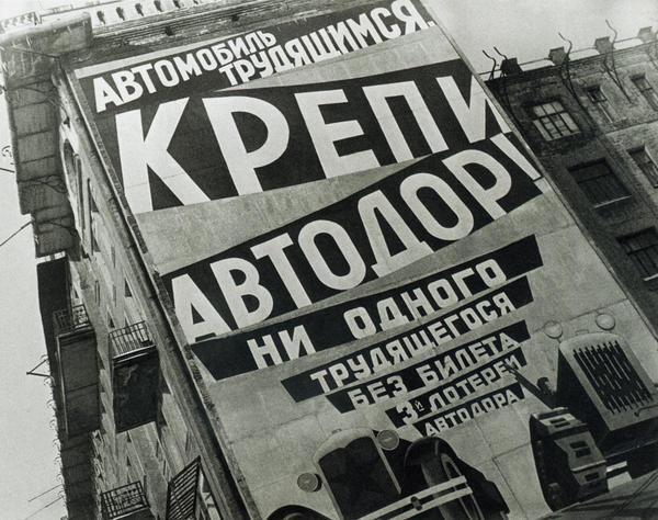 Стена с рекламой Автодора выполненной по проекту Владимира и Георгия Стенбергов, 1929