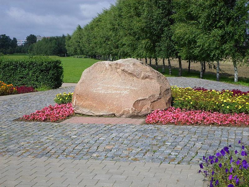 Мемориальный камень, посвящённый памяти К. Симонова, установленный на Буйничском поле