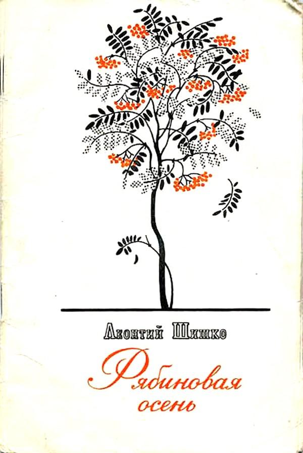Сборник 1960г. «Рябиновая осень»