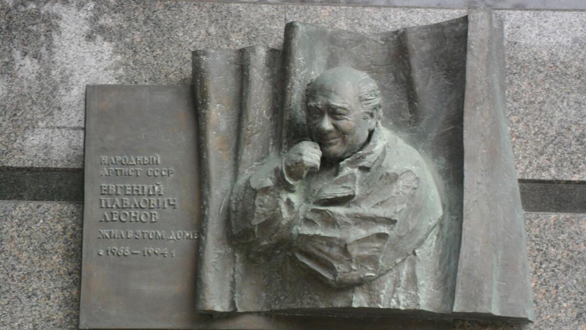 Мемориальная доска на доме номер 37/14 по Комсомольскому проспекту в Москве