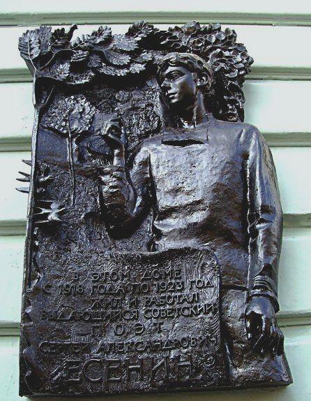 Мемориальная доска на доме № 5 в Петровском переулке