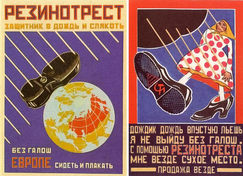 Реклама галош от Маяковского