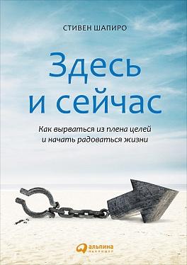Обложка книги «Здесь и сейчас»