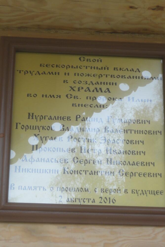 Идею строительства храма поддержал Рашид Гумарович Нургалиев
