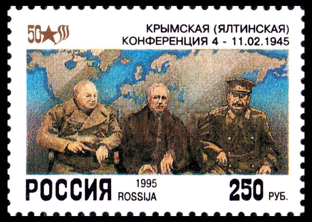 Российская почтовая марка 1995 года, посвящённая 50-летию Конференции