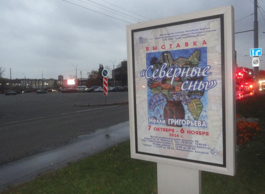 Петрозаводск, площадь Кирова. Вечереет