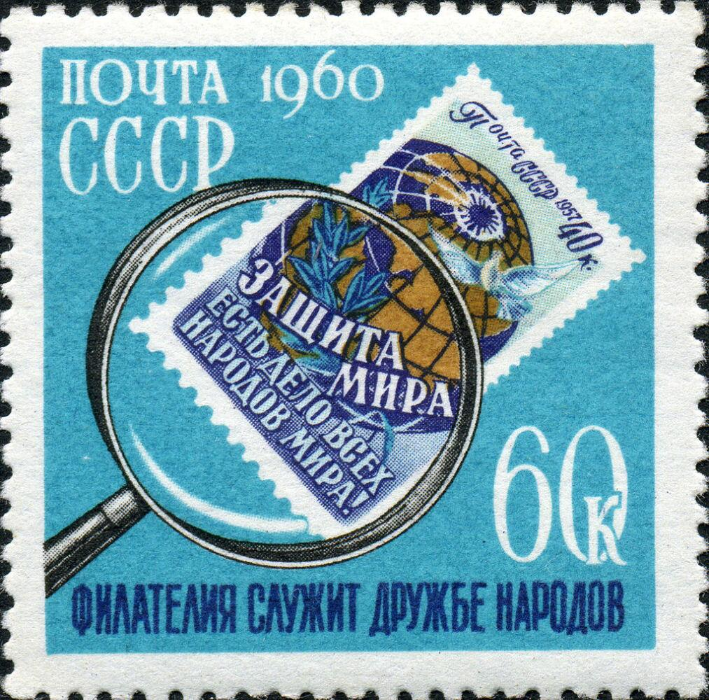 «Филателия служит дружбе народов», марка СССР «День коллекционера», 1960 г.