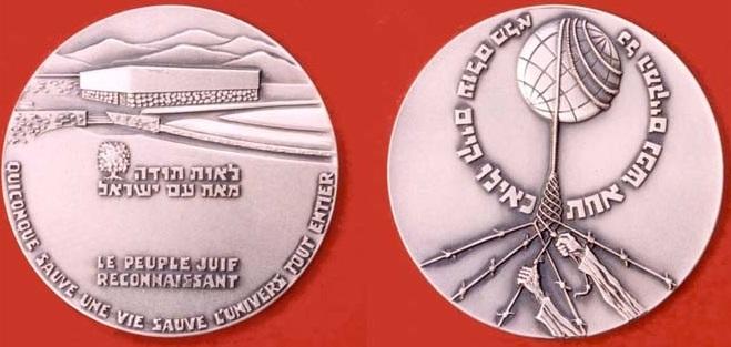 Медаль «Праведник народов мира»