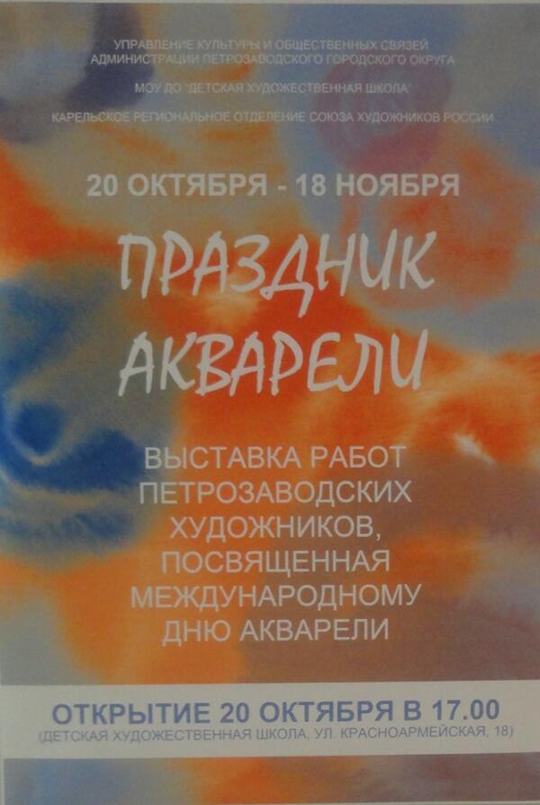 Где праздник?! Так вот же, написано: Петрозаводск, ДХШ, ул. Красноармейская