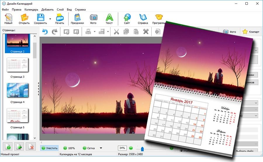 Как сделать календарь с фото