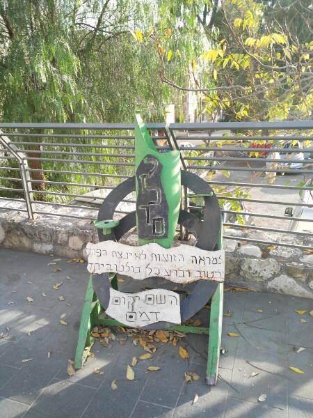 Памятник жертвам теракта в автобусе. Иерусалим, улица Яффо