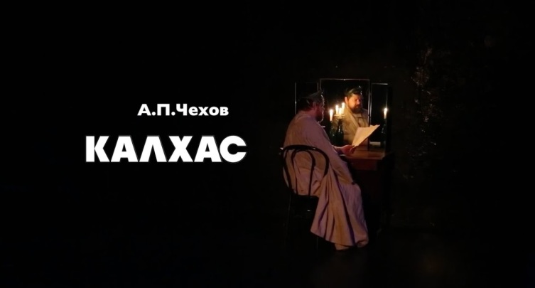 А. П. Чехов «Калхас»