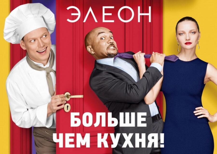 Постер к сериалу «Отель »Элеон