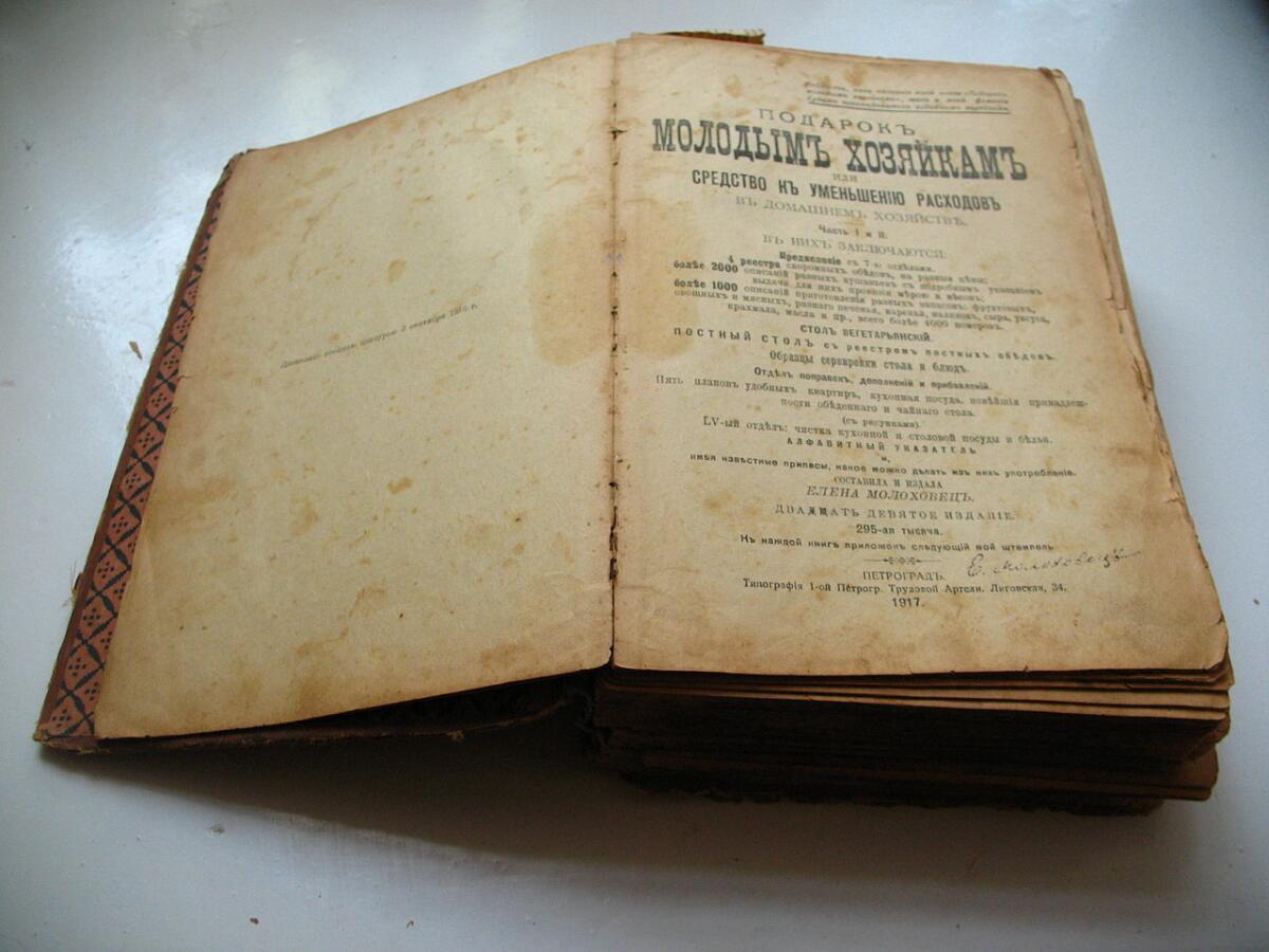 29-е издание «Подарка молодым хозяйкам», 1917 г.