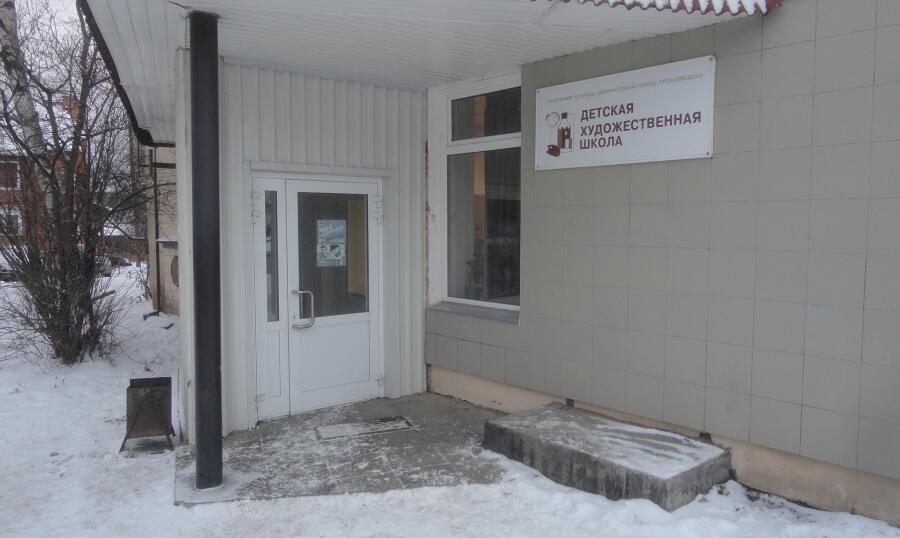 Петрозаводск. Детская художественная школа