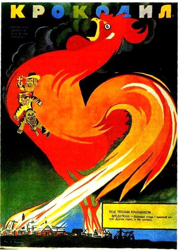 «Под тёплым крылышком. Вредители: — Хорошая птица — красный петух! Другие горят, а мы греемся»
