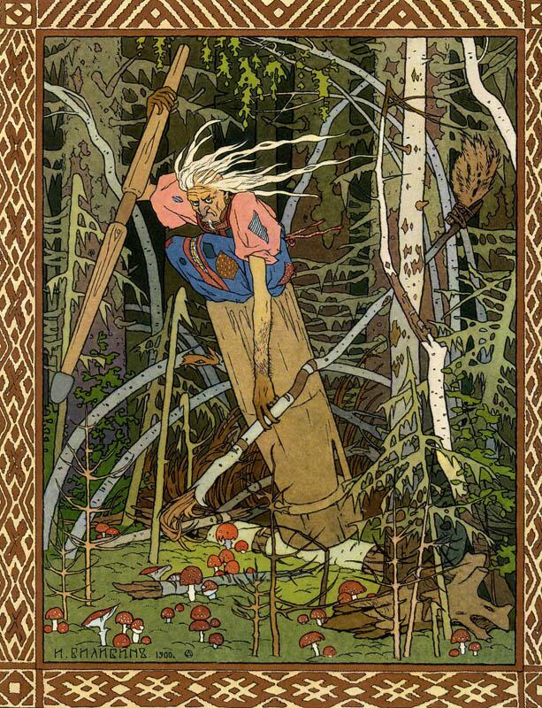 И. Билибин, «Баба Яга», 1900 г.