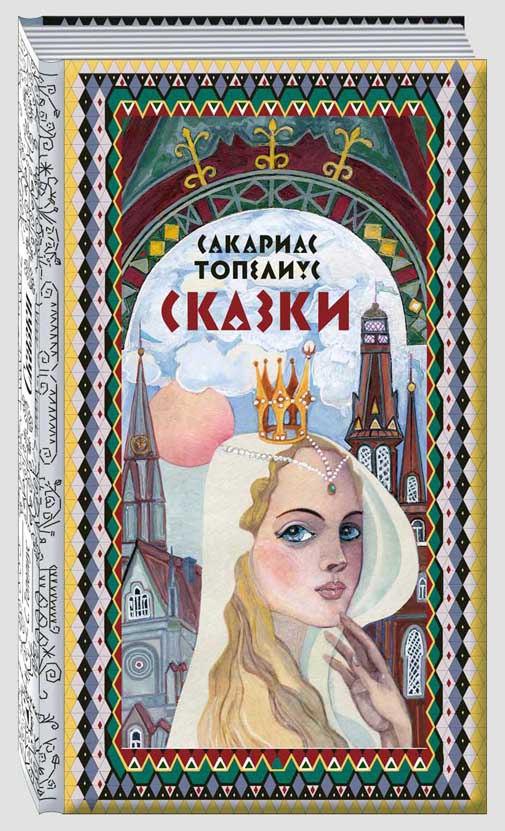 «Сказки» Топелиуса с илл. Тамары Юфа («Речь», 2015)