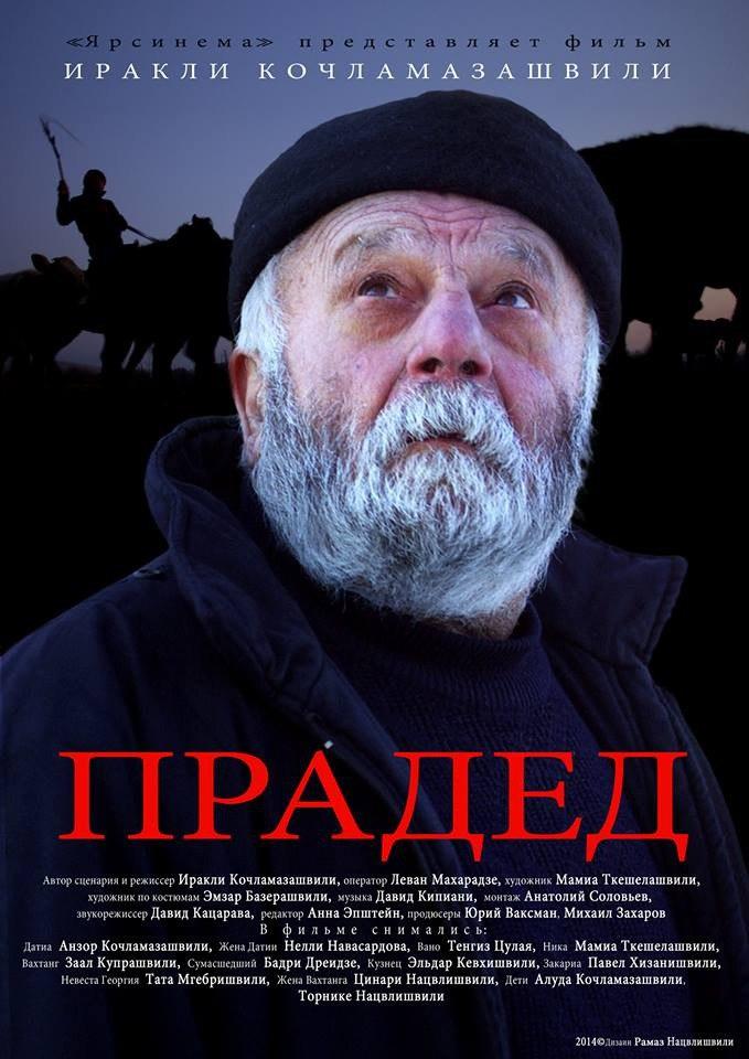 Современное грузинское кино. О чем рассказывает фильм Иракли Кочламазашвили «Прадед»?