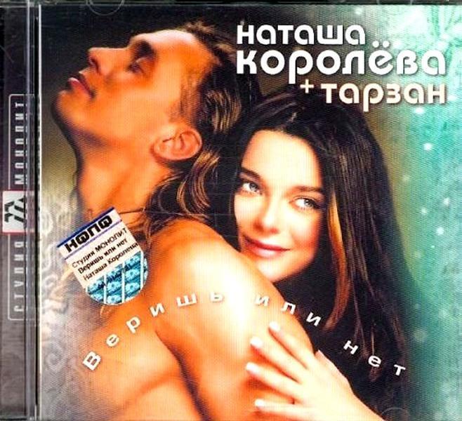 Н. Королёва: «Это была первая совместная работа с Сергеем. То, что он хорошо поёт, я знала, потому что неоднократно слышала, как он это делает в караоке. И я понимала, что он справится с этой задачей и что мне, самое главное, будет не стыдно»