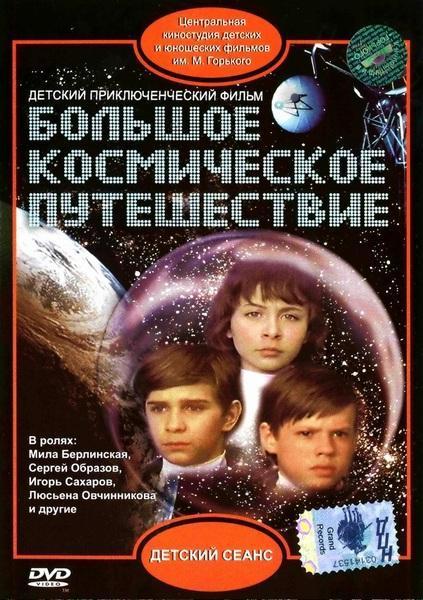 Фильм «Большое космическое путешествие» снял режиссёр Валентин Селиванов