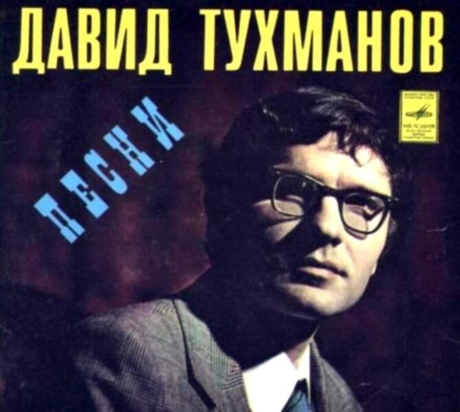 Суперхит ХХ века Давид Тухманов «Из вагантов»< . Обсуждение на ...