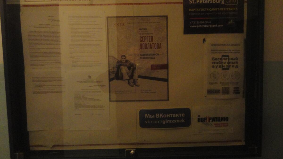 И только на доске объявлений... Приказ по музею. Левее и чуть ниже Довлатовской афиши...