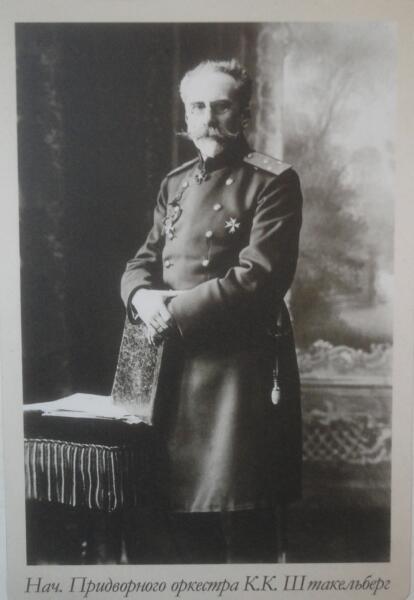 Фото с одного из стендов. Руководитель Придворного оркестра барон К. К. Штакельберг