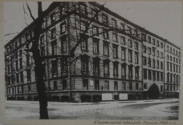 Фото с одного из стендов. Дом № 4 по ул. Малой Конюшенной. Арка - та же самая. Только музея в начале 60-х ещё не было