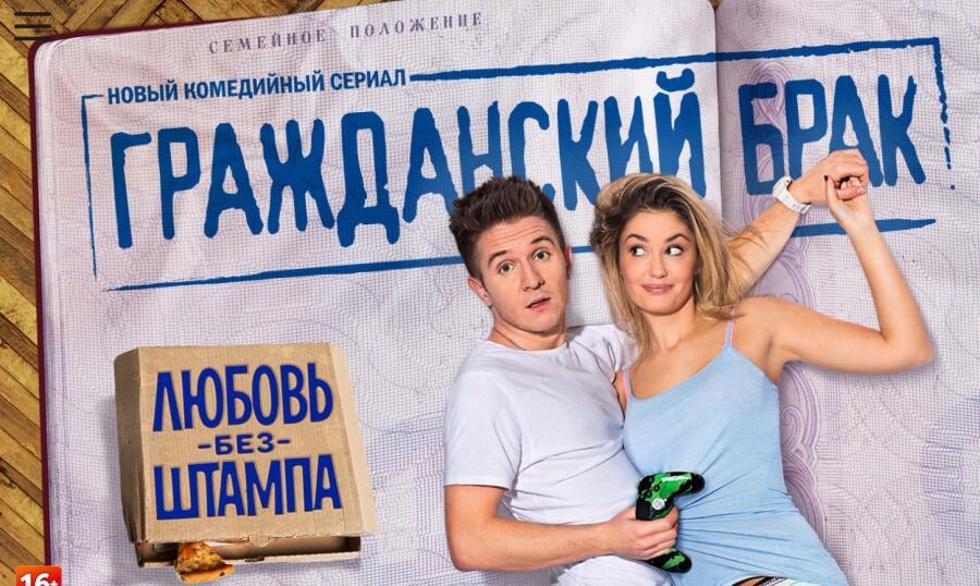 Фрагмент постера к сериалу «Гражданский брак»