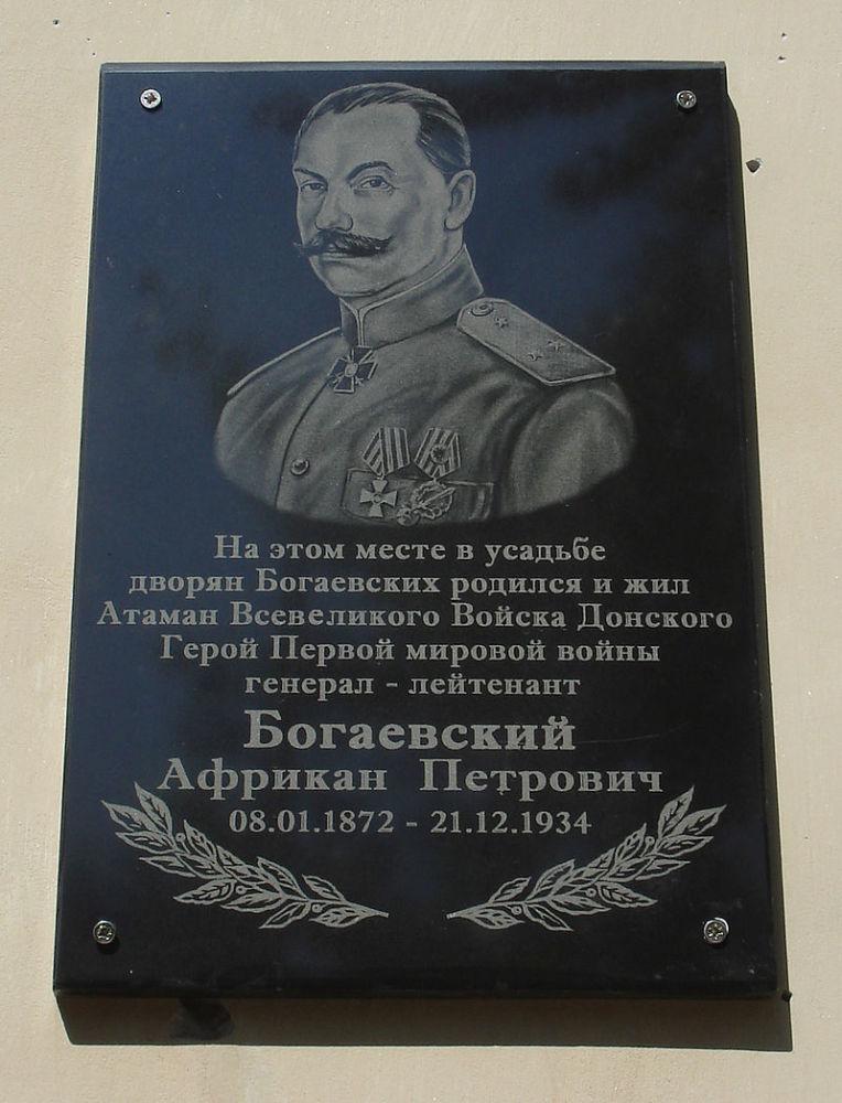 Памятная доска в Каменске-Шахтинском