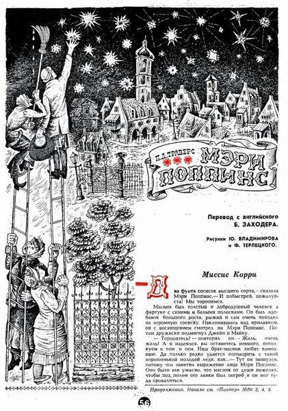Первая публикация перевода Заходера состоялась в журнале