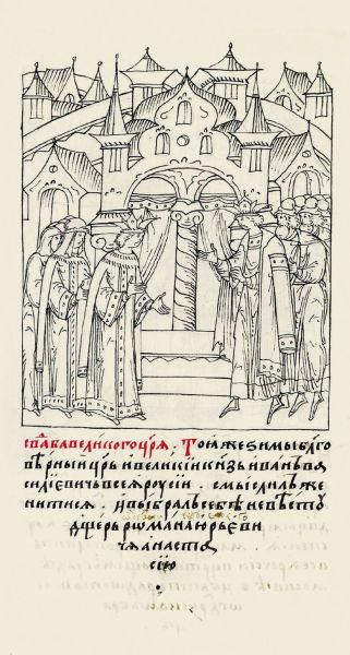 Свадьба Ивана Грозного с Анастасией Романовой, «Царственная книга»