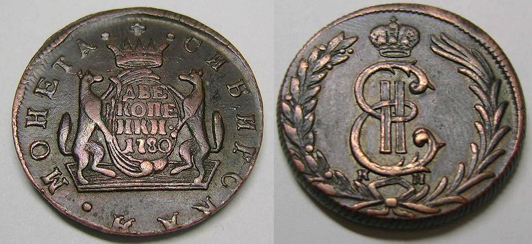 2 копейки 1780 г.