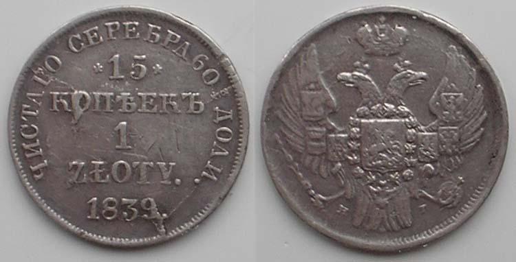 5 копеек 1839 г.
