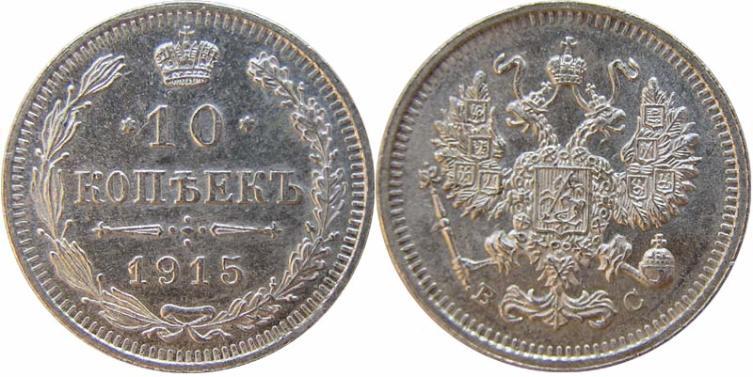 10 копеек 1915 г.