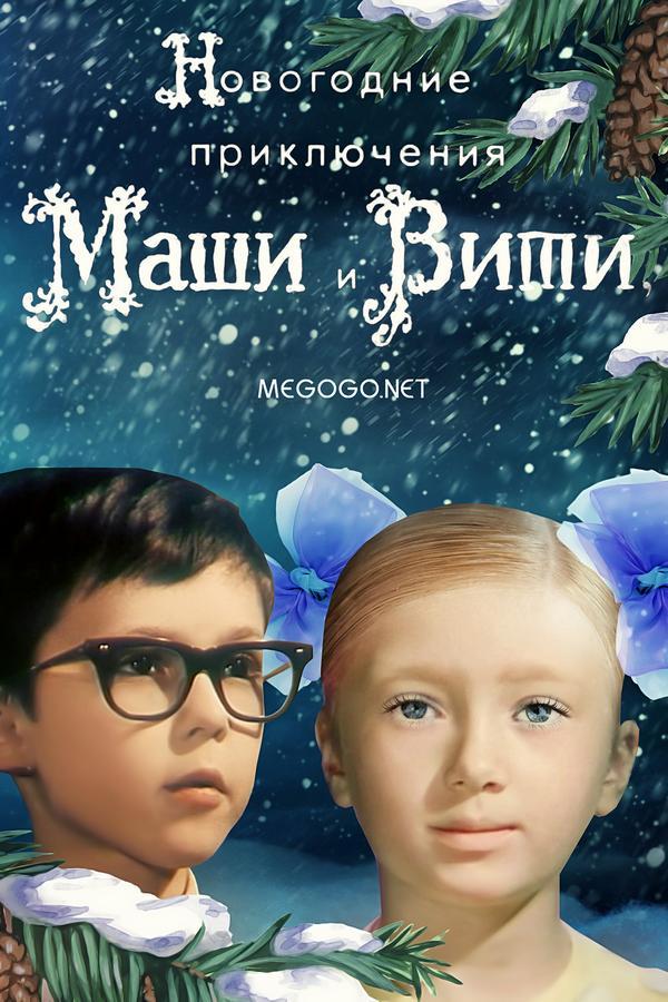 История песен из кинофильмов «Новогодние приключения Маши и Вити» и «Собака на сене»
