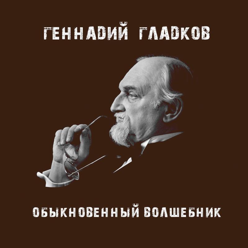 Как Захаров, Гладков и Ким создавали песни к кинофильмам «12 стульев» и «Обыкновенное чудо»?