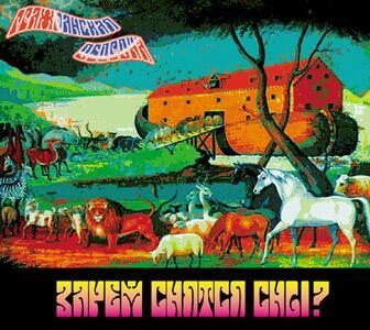 Обложка альбома Гражданской Обороны «Зачем снятся сны?», 2007 г.