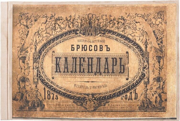 Переизданный в 1875 году «Брюсов календарь»