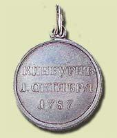 Медаль «За отличие в Кинбурнском сражении»