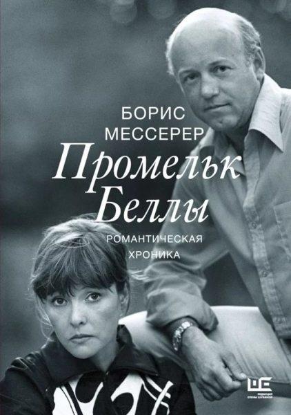 Обложка книгиБ. Мессерера «Промельк Беллы»