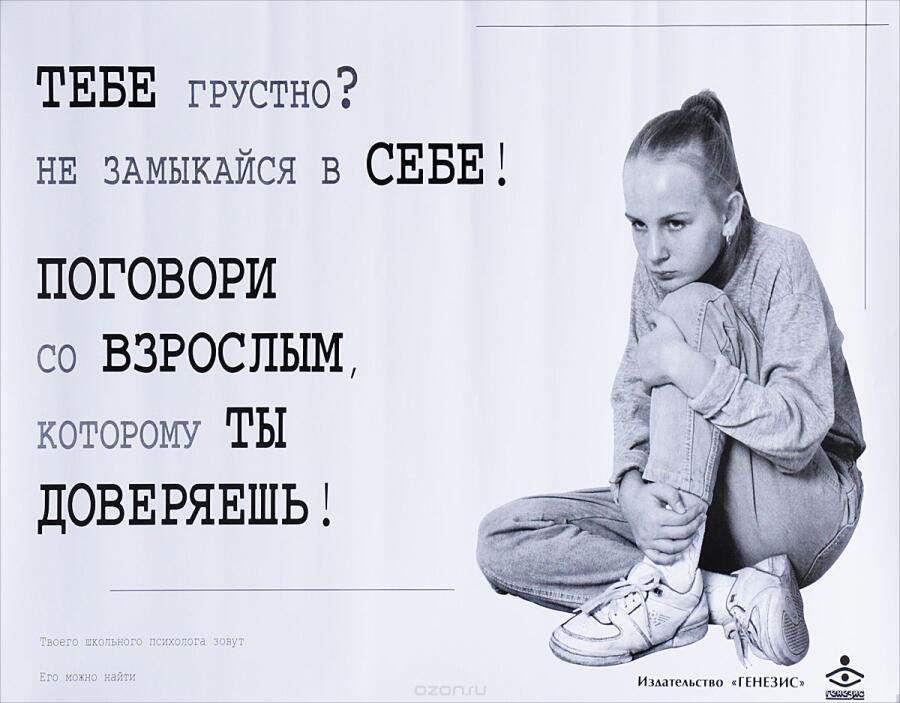 Плакат для кабинета психолога
