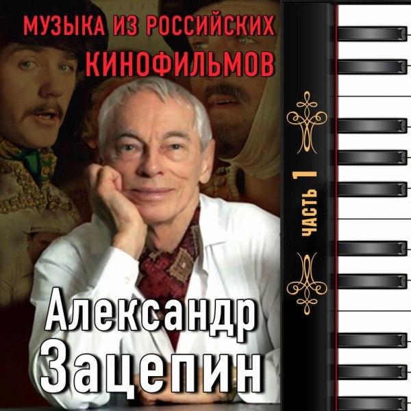 Как Гайдай ссорился со своими композиторами и что из этого вышло? Ко дню рождения Александра Зацепина