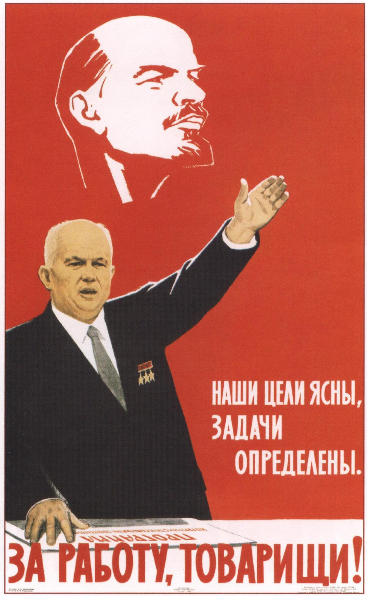Плакат начала 1960-х годов