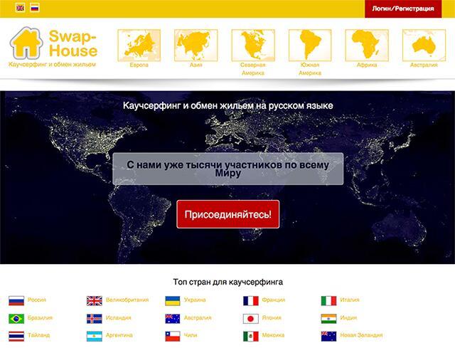 swap-house.com