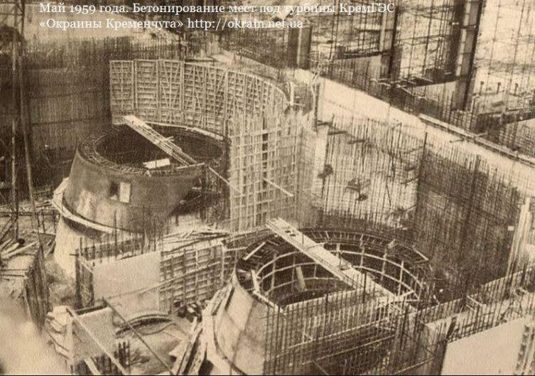 Строительство Кременчугской ГЭС