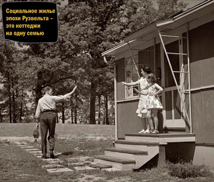 Социальное жилье в США